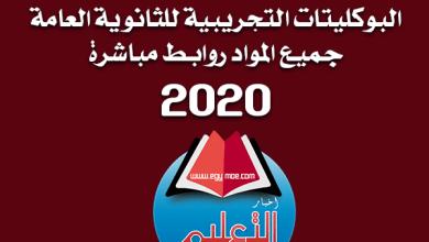Photo of البوكليتات التدريبية للثانوية العامة 2020 جميع المواد علمي وأدبي
