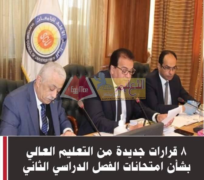 تعرف على قرارات المجلس الأعلى للجامعات بشأن امتحانات الميد ...
