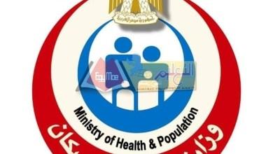 Photo of الصحة : تسجيل 29 حالة إيجابية جديدة لفيروس كورونا المستجد .. ووفاة حالة واحدة