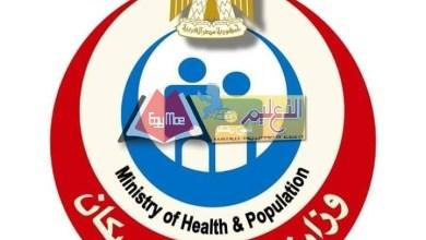 Photo of عاجل .. الصحة تطلب متطوعين لمواجهة فيروس كورونا المستجد: « كن بطلا »