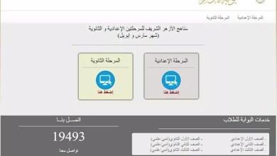 Photo of الأزهر الشريف يطلق منصة إلكترونية للتعليم الأزهري