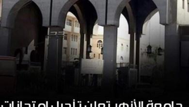 Photo of تأجيل امتحانات الترم الثاني بجامعة الأزهر