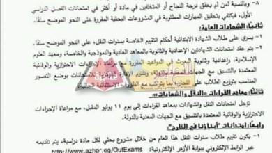 Photo of تعليمات قطاع المعاهد الأزهرية بشأن مشروعات البحث وامتحانات الشهادات الأزهرية «مستند»
