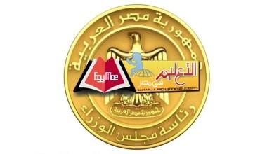 Photo of تعطيل المدارس وغلق المراكز التعليمية والحضانات بالقليوبية