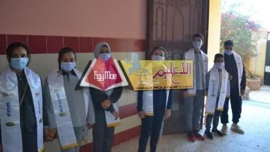 Photo of صحة أولادنا في المقام الأول .. إعرف دورك كمعلم وولي أمر وطالب للحصول على المعلومة