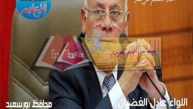 Photo of محافظ بورسعيد : تعقيم المدارس والتعامل بكل حزم مع أى مدرس يعطى دروسا خصوصية