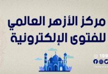 Photo of حكم تغسيل وتكفين الميت المصاب بمرض وبائي ؟ .. الأزهر يجيب