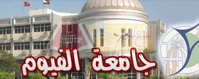 Photo of جامعة الفيوم وقيادات الجامعة يدعون الطلاب للبقاء بالمنزل ''احمى مصر''