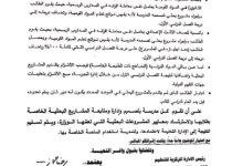 Photo of شوقي: فتح المدارس أمام الذين لم يقدموا البحث في هذا الموعد