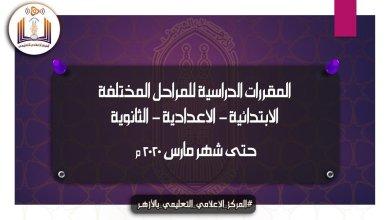 Photo of مقررات طلاب الأزهر للمشروعات البحثية والامتحانات