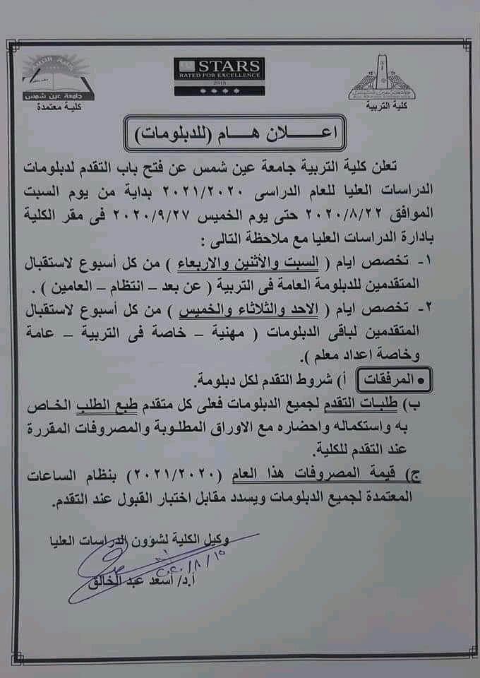 شروط ومواعيد ومصروفات التقديم بالدراسات العليا بتربية عين شمس