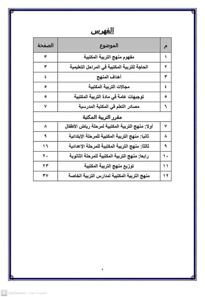 منهج التربية المكتبية للعام الدراسي الجديد 2020 / 2021 Fb_img_16005302480284885742660061
