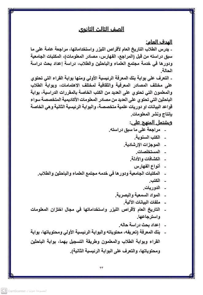 منهج التربية المكتبية للعام الدراسي الجديد 2020 / 2021 Fb_img_160053037177725961221839687