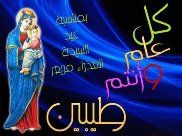 نتقدم بخالص التهنئة لأخواننا المسيحيين بمناسبة بدء صوم السيدة العذراء