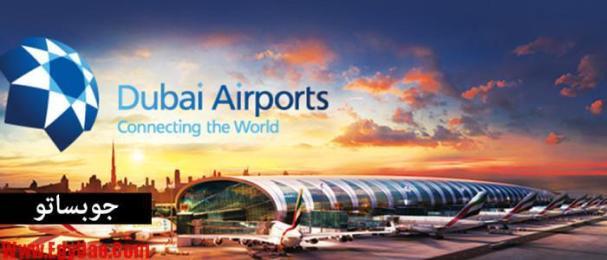 وظائف-فى-مطار-دبي-الدولي-700x300