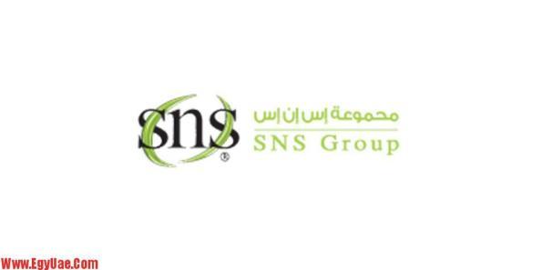 وظائف-مجموعة-إس-إن-أس-SNS-Group