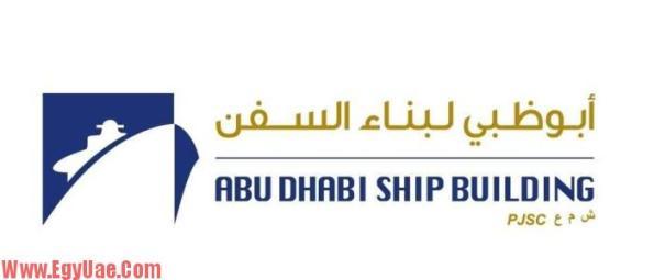 وظائف-شاغرة-فى-شركة-أبوظبي-لبناء-السفن-ADSB-فى-جميع-التخصصات1-700x300