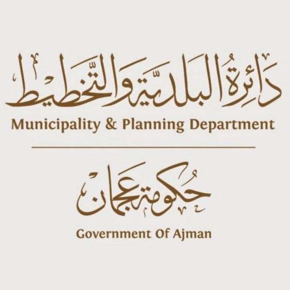 وظائف-بلدية-عجمان-768x768