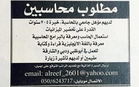 وظائف-محاسبين-فى-الامارات-475x300