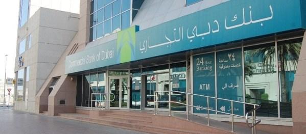 بنك-دبي-التجاري