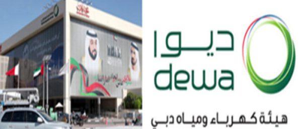وظائف-خالية-فى-شركة-ديوا-الامارات-700x300