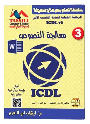منشورات ايهاب ابو العزم الرخصة الدولية لقيادة الحاسب الآلي