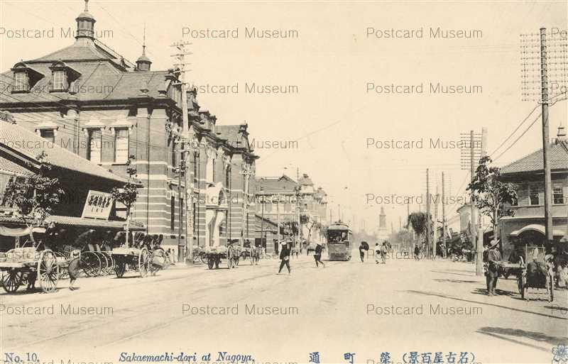 nb195-Sakaemachi-dori Nagoya 10 榮町通 名古屋百景 | 絵葉書資料館