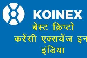 koinex-best cryptocurrency exchange in india