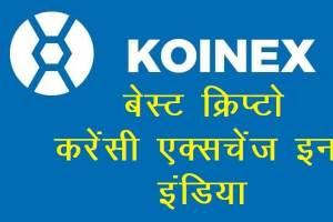 koinex-best cryptocurrency exchange in india