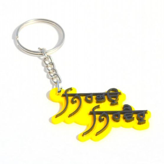 Buy Sikh Key Ring