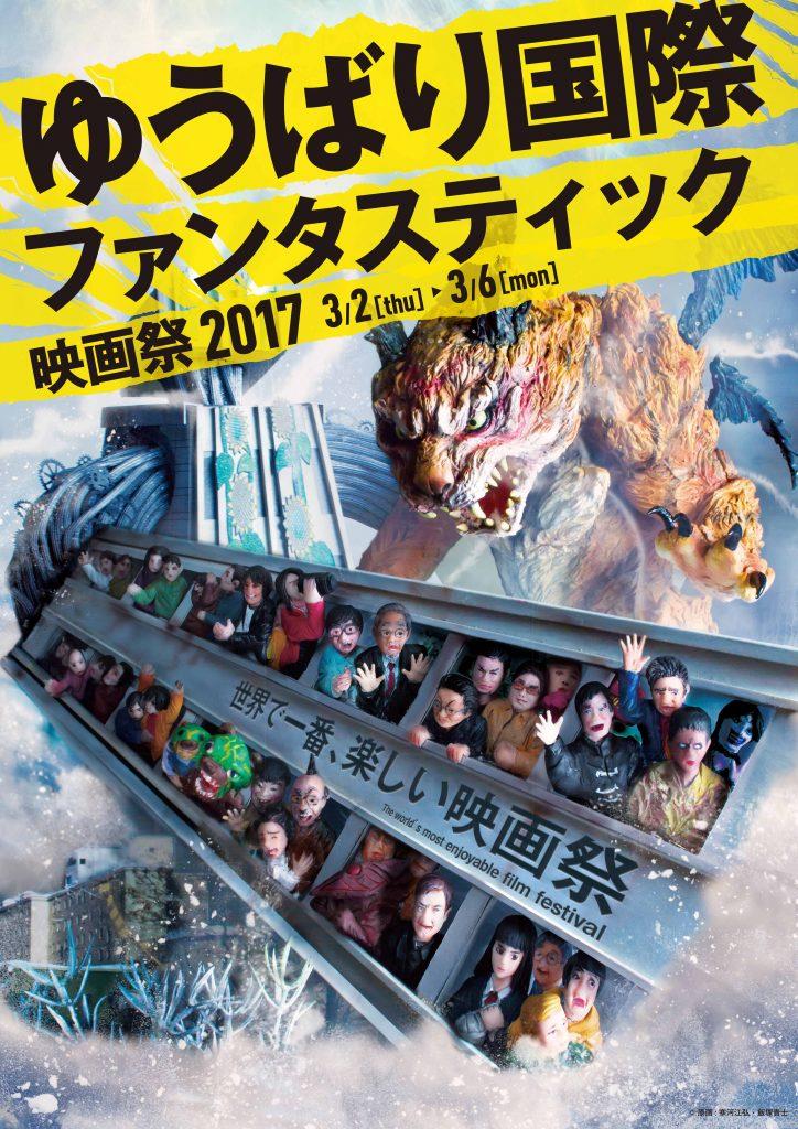 ゆうばり国際ファンタスティック映画祭2017