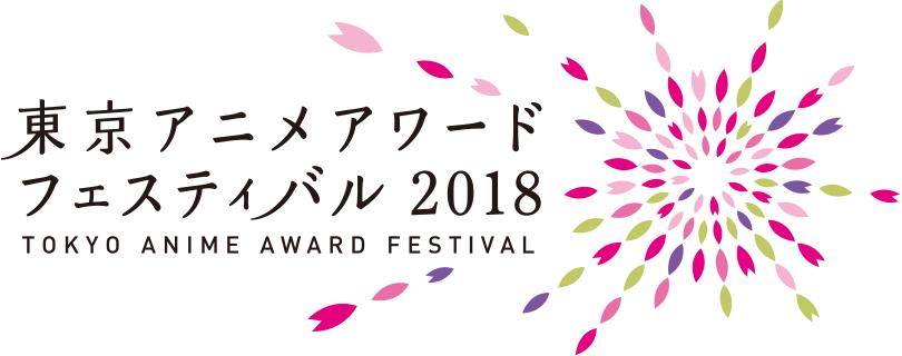 東京アニメアワードフェスティバル2018