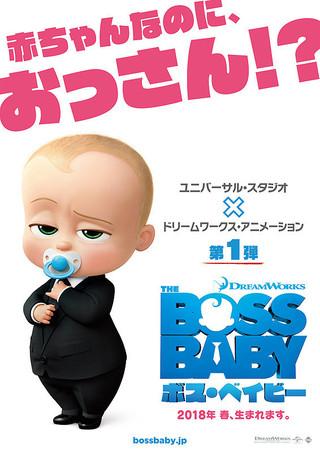 赤ちゃんなのに、おっさん⁉️ ボス・ベイビー