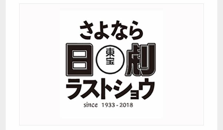 """""""日劇""""のフィナーレイベント「さよなら日劇ラストショウ」"""