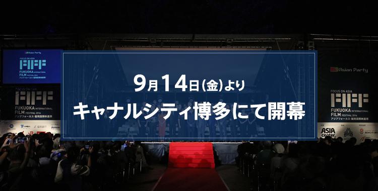 アジアフォーカス・福岡国際映画祭