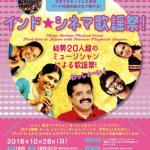 インドを代表するシネマ・オーケストラが5人のプレイバックシンガーとともに初来日!インド☆シネマ歌謡祭!