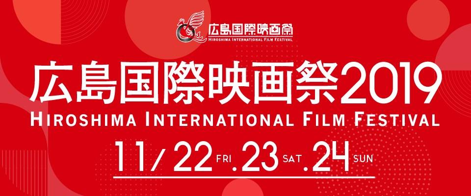 広島国際映画祭2019