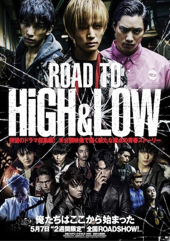「ROAD TO HiGH&LOW」ポスター画像.jpg600