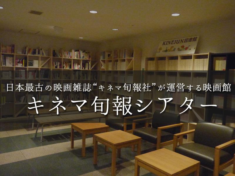 <こだわりのミニシアター特集10>キネマ旬報シアター