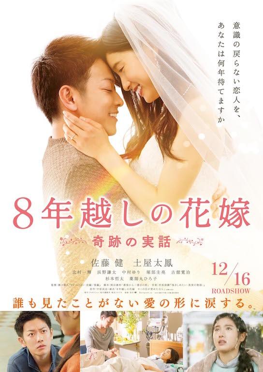 8年越しの花嫁