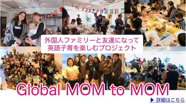 Global MOM to MOM