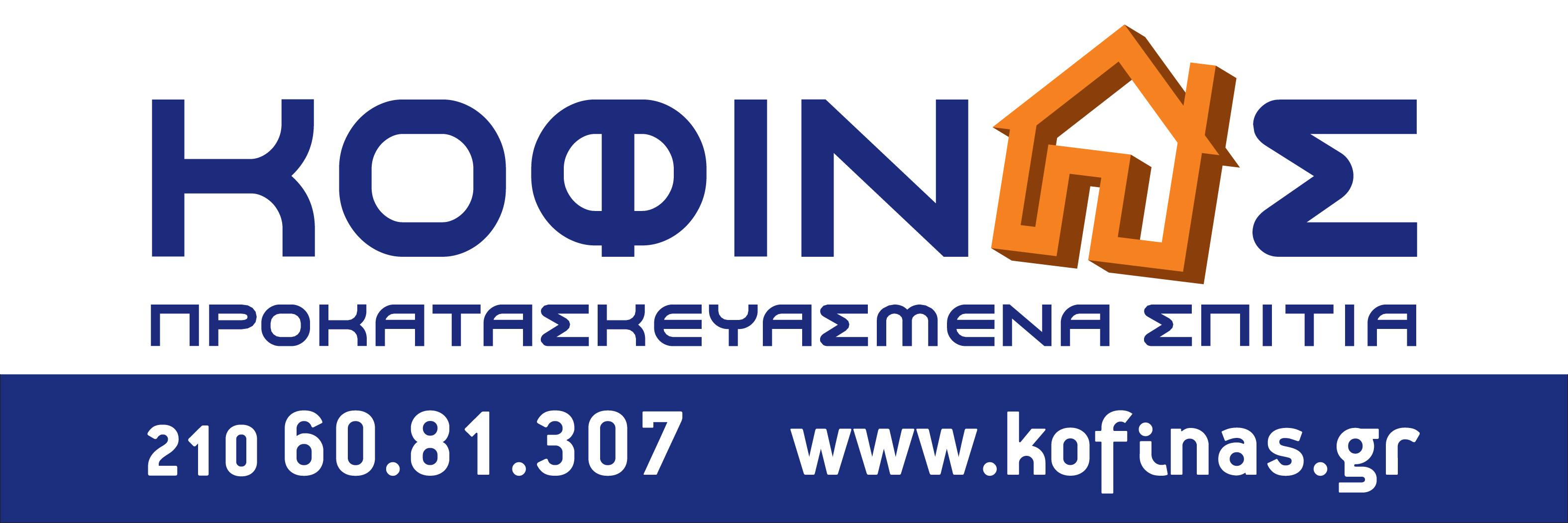 kofinas_logo_tabela