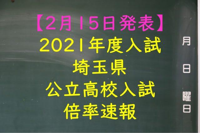 倍率 埼玉 県立 2021 高校