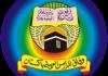 Wifaq Ul Madaris Result