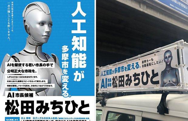 Resultado de imagen para Robot se presenta como alcalde para acabar con la corrupción
