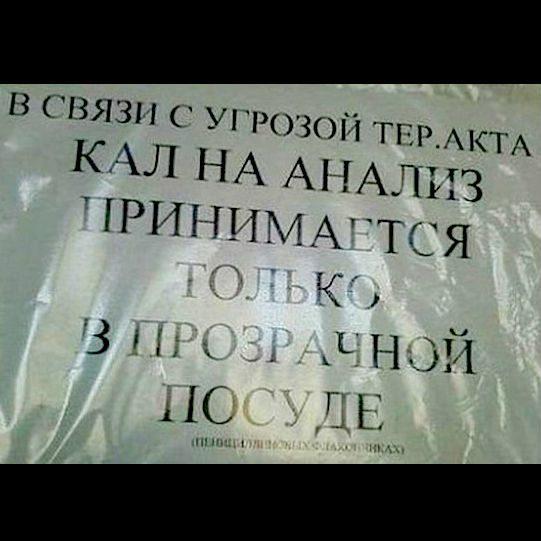 Медицина картинки с приколами - Ёжин.ру