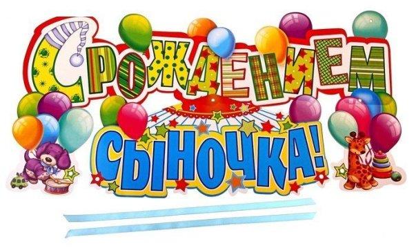 Поздравления с днем рождения: с днем рождения сына