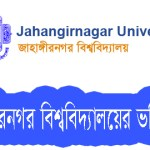 Jahangirnagar University Admission Test Date 2016