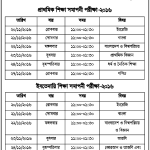 PSC Exam Routine 2016 Download Pdf | dpe.gov.bd
