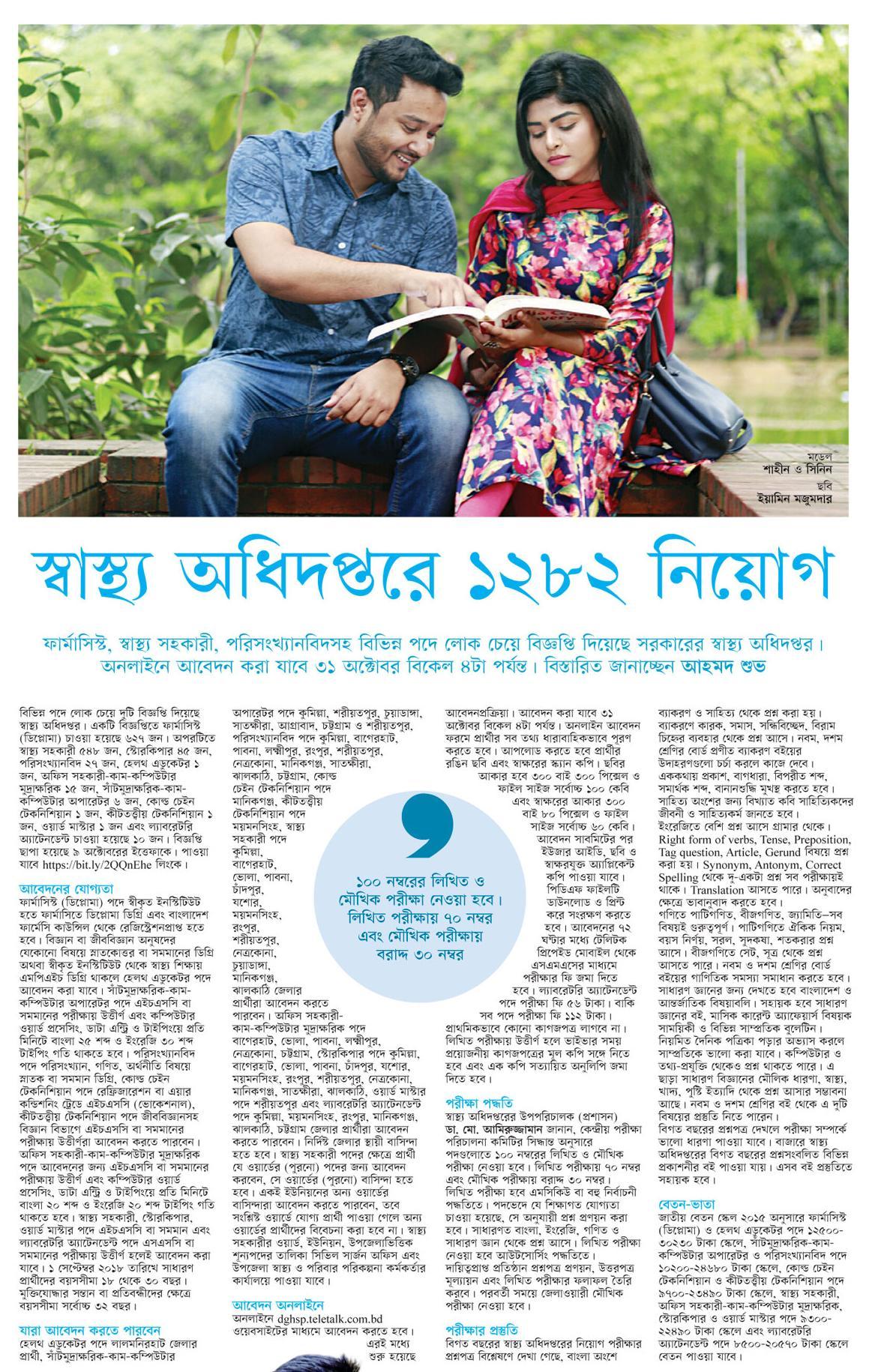 Kalerkantho Weekly Jobs Newspaper 2018Kormo Khali